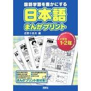 日本語まんがプリント 小学校1・2年―国語学習を豊かにする [単行本]