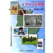 外国切手カタログ アメリカ切手〈2006-07〉 [図鑑]