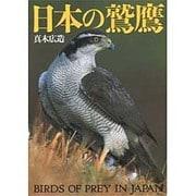日本の鷲鷹 [単行本]