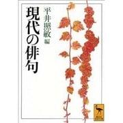 現代の俳句(講談社学術文庫 1056) [文庫]
