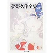 夢野久作全集〈1〉(ちくま文庫) [文庫]