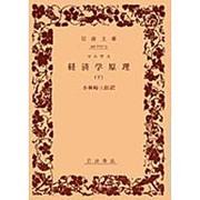 経済学原理 下(岩波文庫 白 107-3) [文庫]