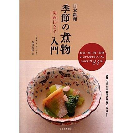 日本料理季節の煮物入門 関西仕立て―野菜・魚・肉・乾物 古くから愛されている伝統の味84品 [単行本]
