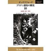 オックスフォード ブリテン諸島の歴史〈10〉20世紀 1901年~1951年 [全集叢書]