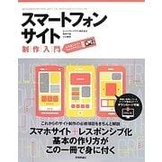 スマートフォンサイト制作入門―レスポンシブ・ウェブデザイン対応 [単行本]