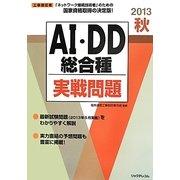 工事担任者 AI・DD総合種実戦問題〈2013秋〉 [単行本]