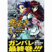 ガンパレード・マーチアナザー・プリンセス 4(電撃コミックス) [コミック]