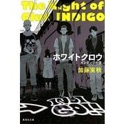 ホワイトクロウ―インディゴの夜(集英社文庫) [文庫]