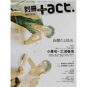 別冊+act. Vol.13 (2013)-CULTURE SEARCH MAGAZINE(ワニムックシリーズ 200) [ムックその他]