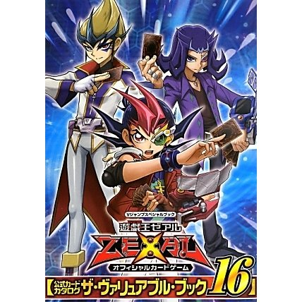 遊☆戯☆王ZEXAL OCG公式カードカタログ ザ・ヴァリュアブル・ブック〈16〉 [コミック]