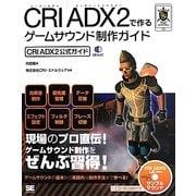 CRI ADX2で作るゲームサウンド制作ガイド―CRI ADX2公式ガイド [単行本]