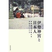 伊勢神宮と日本人―式年遷宮が伝える日本のこころ [単行本]