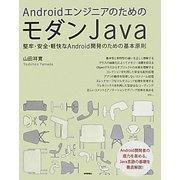 AndroidエンジニアのためのモダンJava―堅牢・安全・軽快なAndroid開発のための基本原則 [単行本]