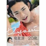 竜星涼1st写真集「Ryusei」(TOKYO NEWS MOOK) [ムックその他]