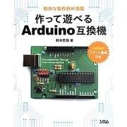作って遊べるArduino互換機―愉快な製作例が満載 [単行本]