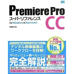 Premiere Pro CCスーパーリファレンス for Windows & Macintosh [単行本]