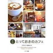 北九州とっておきのカフェ [単行本]