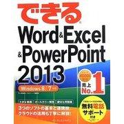できるWord & Excel & PowerPoint 2013―Windows 8/7対応(できるシリーズ) [単行本]