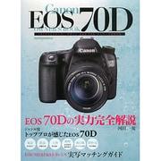 Canon EOS70DオーナーズBOOK-EOS70Dの実力完全解説(Motor Magazine Mook カメラマンシリーズ) [ムックその他]