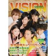 ヒーローヴィジョン VOL.49 (2013)(TOKYO NEWS MOOK 375号) [ムックその他]