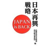 日本再興戦略―JAPAN is BACK [単行本]