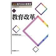教育改革(論集現代日本の教育史〈1〉) [全集叢書]
