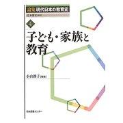 子ども・家族と教育(論集現代日本の教育史〈4〉) [全集叢書]