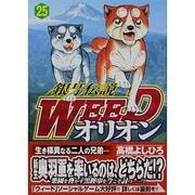 銀牙伝説WEEDオリオン 25巻(ニチブンコミックス) [コミック]