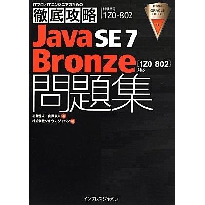 徹底攻略Java SE7 Bronze問題集―「1Z0-802」対応 [単行本]