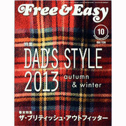 Free & Easy (フリーアンドイージー) 2013年 10月号 [雑誌]