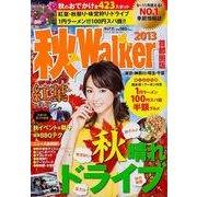 秋Walker 2013 首都圏版(ウォーカームック 374) [ムックその他]
