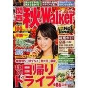 関西秋Walker 2013(ウォーカームック 375) [ムックその他]