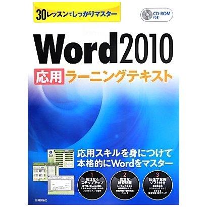 Word2010応用ラーニングテキスト―30レッスンでしっかりマスター [単行本]