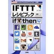 IFTTTレシピブック(I・O BOOKS) [単行本]