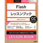 Flashレッスンブック―CC/CS6/CS5.5/CS5対応 [単行本]