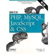 初めてのPHP、MySQL、JavaScript&CSS [単行本]