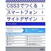 CSS3でつくるスマートフォンサイトデザイン [単行本]