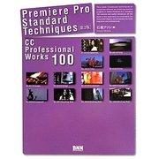 Premiere Pro Standard Techniques―CC Professional Works 100 第2版 [単行本]
