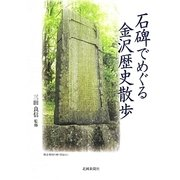 石碑でめぐる金沢歴史散歩 [単行本]