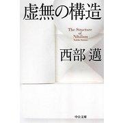 虚無の構造(中公文庫) [文庫]