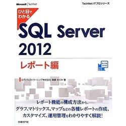 ひと目でわかるSQL Server 2012 レポート編(TechNet ITプロシリーズ) [単行本]
