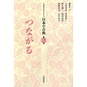 人生をひもとく日本の古典〈第3巻〉つながる [全集叢書]