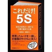 これだけ!5S―会社の空気が一変する仕事の基本5か条 [単行本]