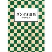 ランボオ詩集(岩波文庫) [文庫]
