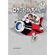 藤子・F・不二雄大全集 ロケットけんちゃん<1>(てんとう虫コミックス(少年)) [コミック]