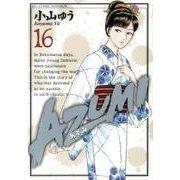 AZUMI-あずみ-<16>(ビッグ コミックス) [コミック]