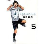 フットボールネーション<5>(ビッグ コミックス) [コミック]