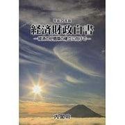 経済財政白書 縮刷版 平成25年版 [単行本]
