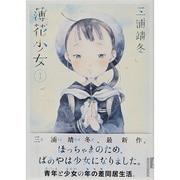 薄花少女<1>(サンデーGXコミックス) [コミック]