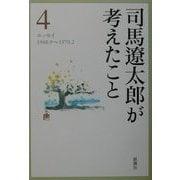 司馬遼太郎が考えたこと〈4〉エッセイ1968.9~1970.2 [全集叢書]